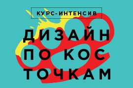 design_po_kostochkam