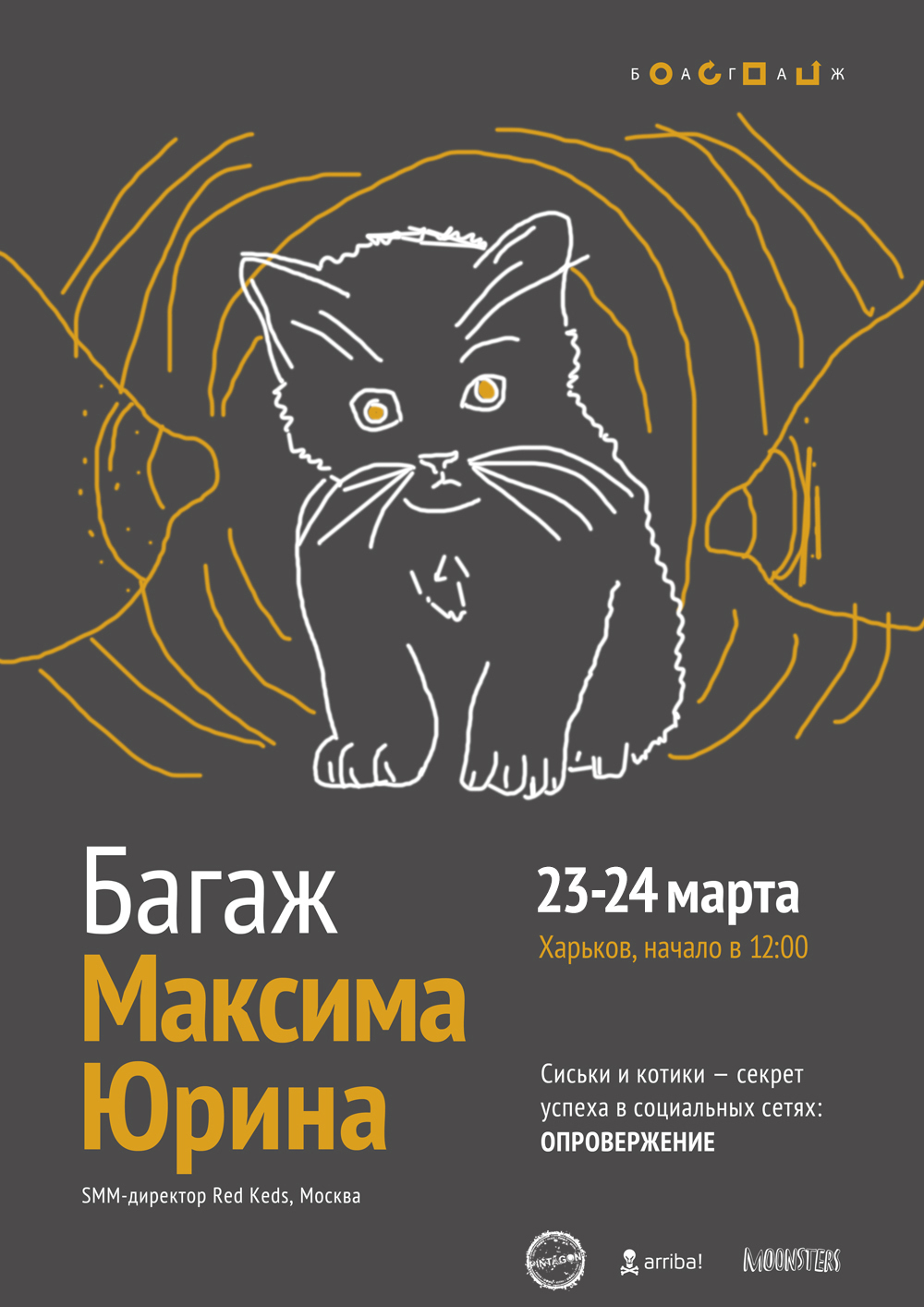 urin_kharkov