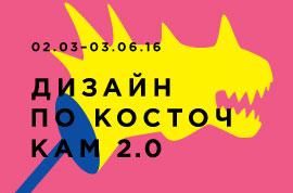ДИЗАЙН ПО КОСТОЧКАМ 2.0