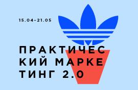 ПРАКТИЧЕСКИЙ МАРКЕТИНГ 2.0