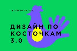 ДИЗАЙН ПО КОСТОЧКАМ 3.0