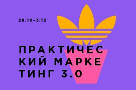 ПРАКТИЧЕСКИЙ МАРКТИНГ 3.0