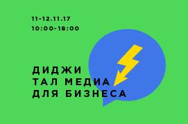 11-12.11 / ДИДЖИТАЛ МЕДИА ДЛЯ БИЗНЕСА