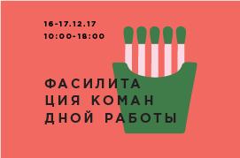 16-17.12 / ФАСИЛИТАЦИЯ КОМАНДНОЙ РАБОТЫ