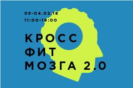 03-04.02 / КРОССФИТ МОЗГА 2.0