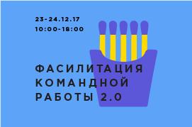 23-24.12 / ФАСИЛИТАЦИЯ КОМАНДНОЙ РАБОТЫ 2.0