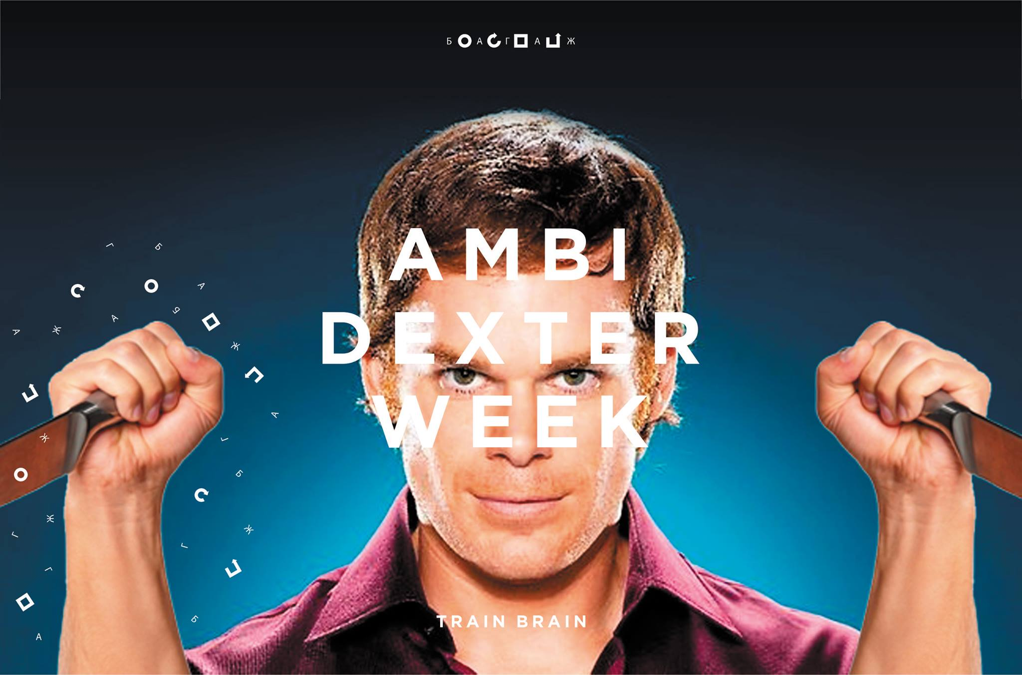 01_july_2016_AMBIDEXTER WEEK