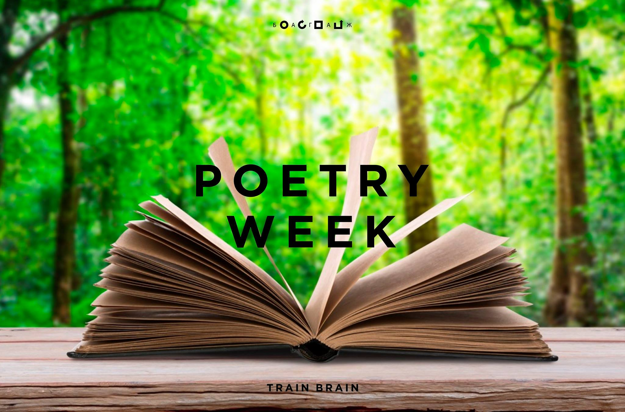 10_september_2016_POETRY WEEK