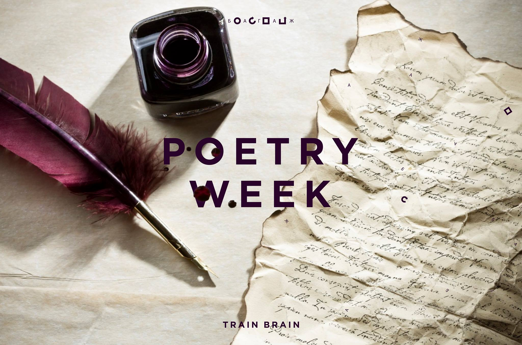 11_september_2016_POETRY WEEK