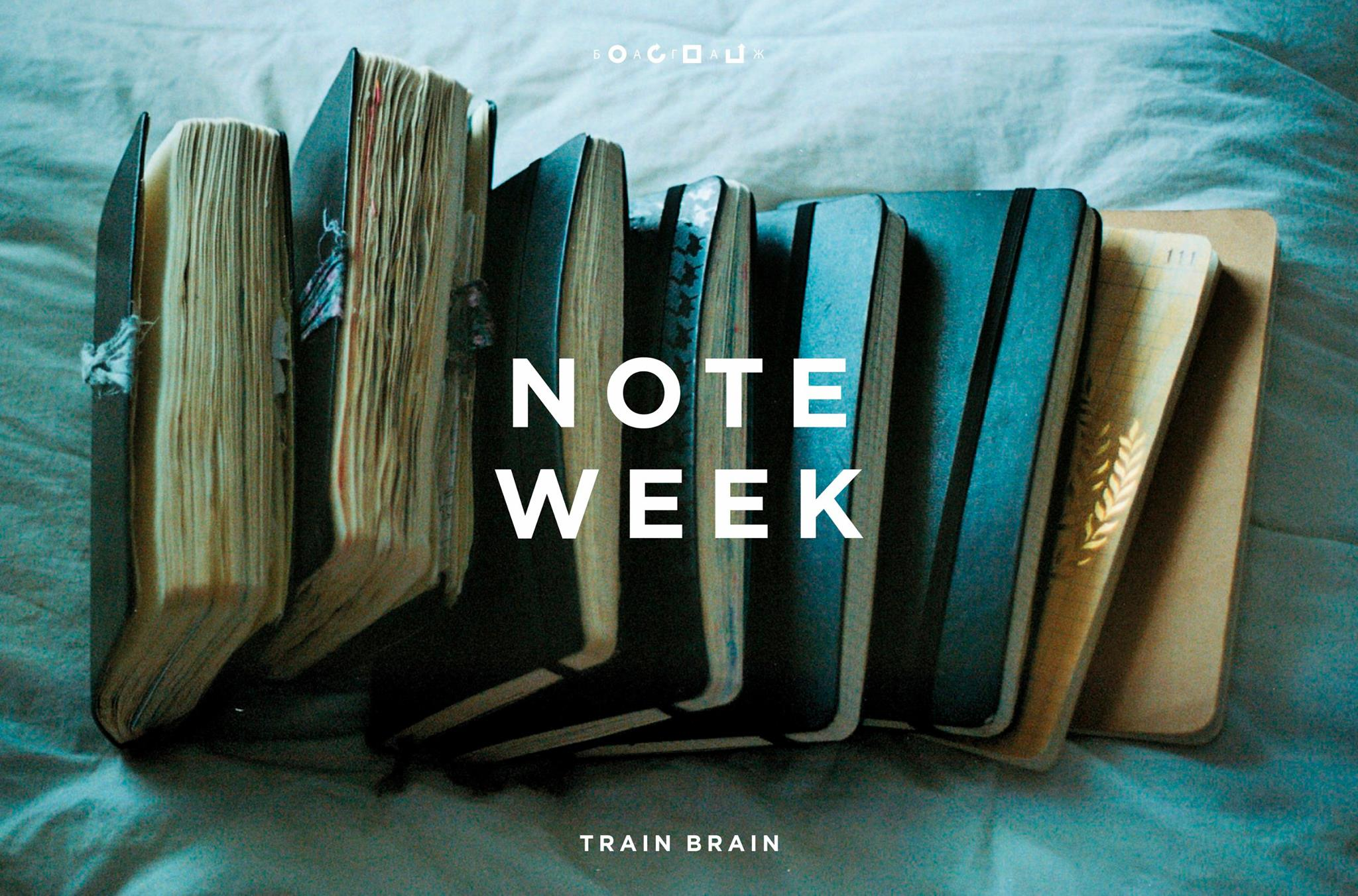 12_september_2016_NOTE WEEK