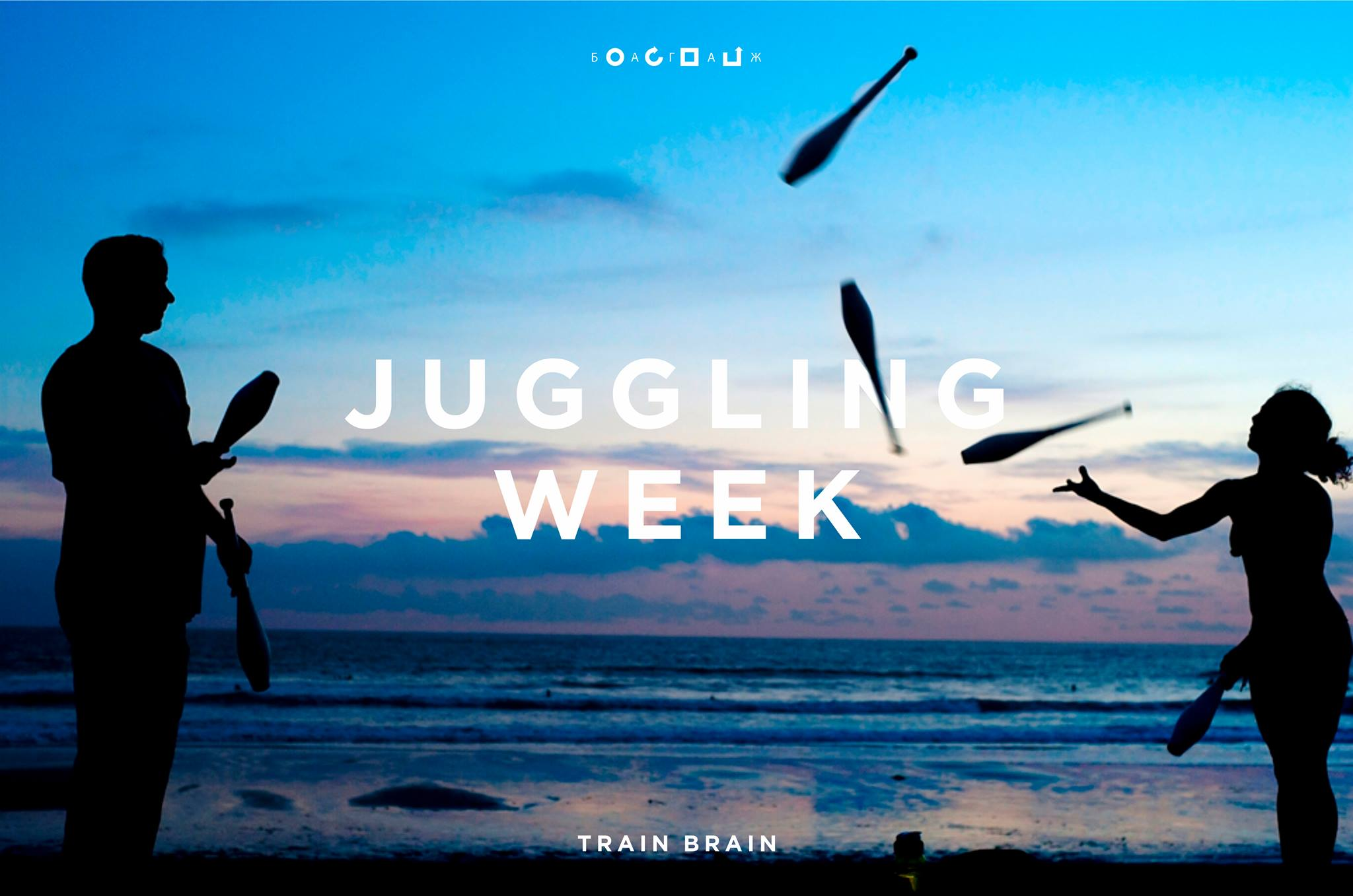 15_october_2016_JUGGLING WEEK