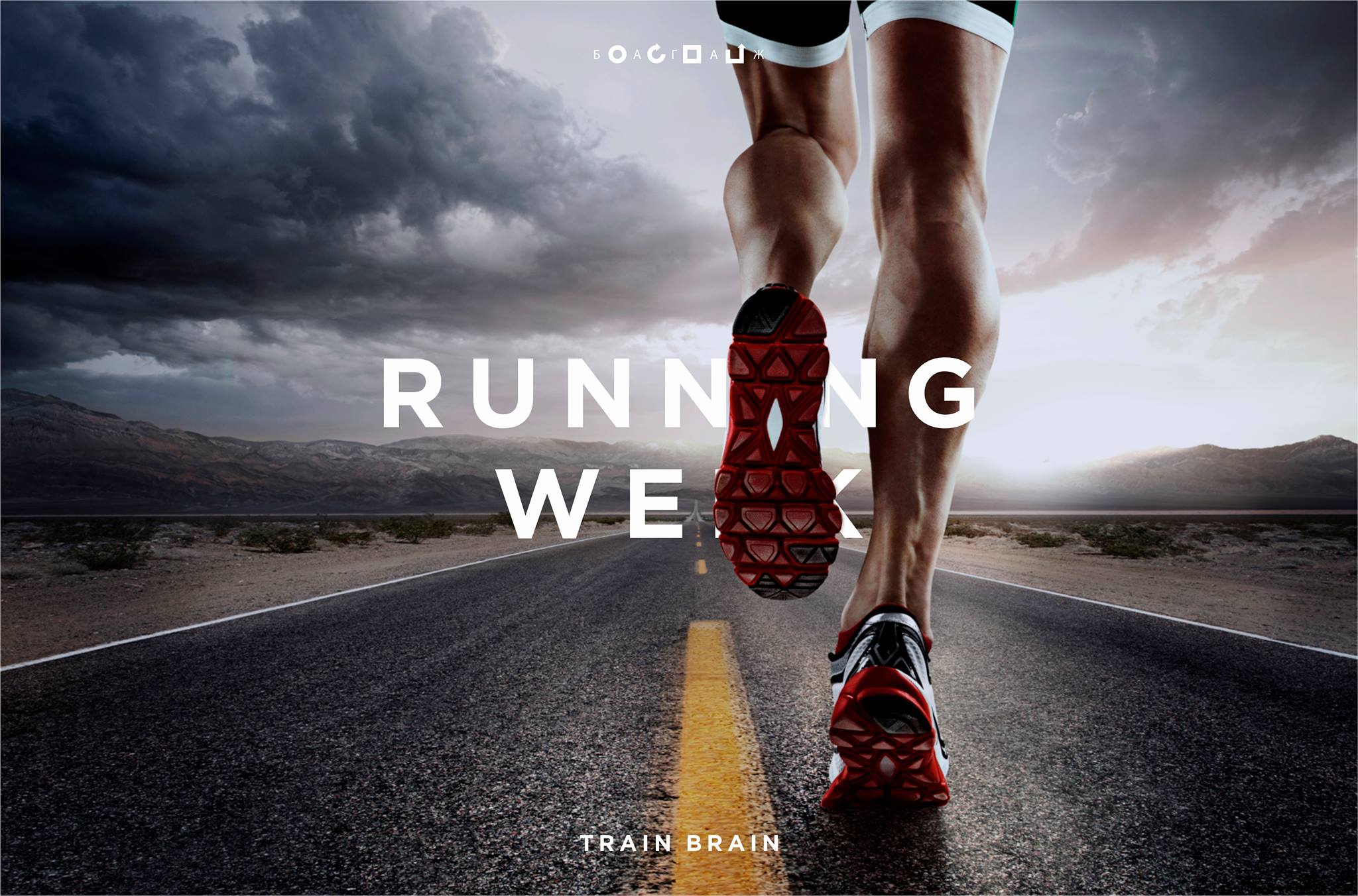 21_december_2016_RUNNING WEEK