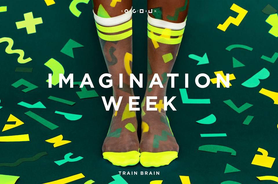 23_january_2017_IMAGINATION WEEK
