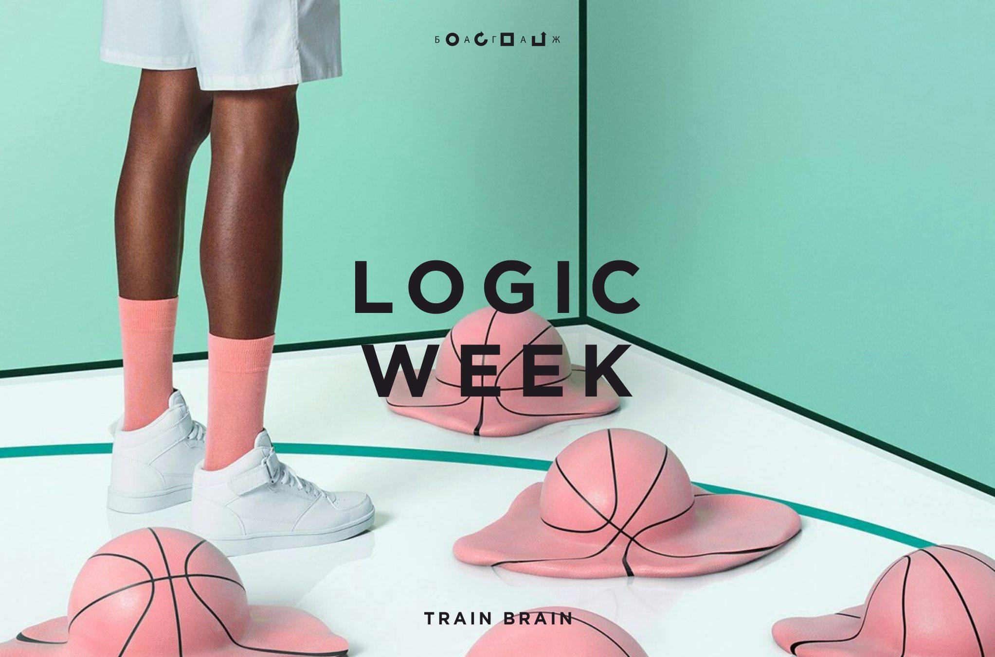 41_july_2017_LOGIC WEEK