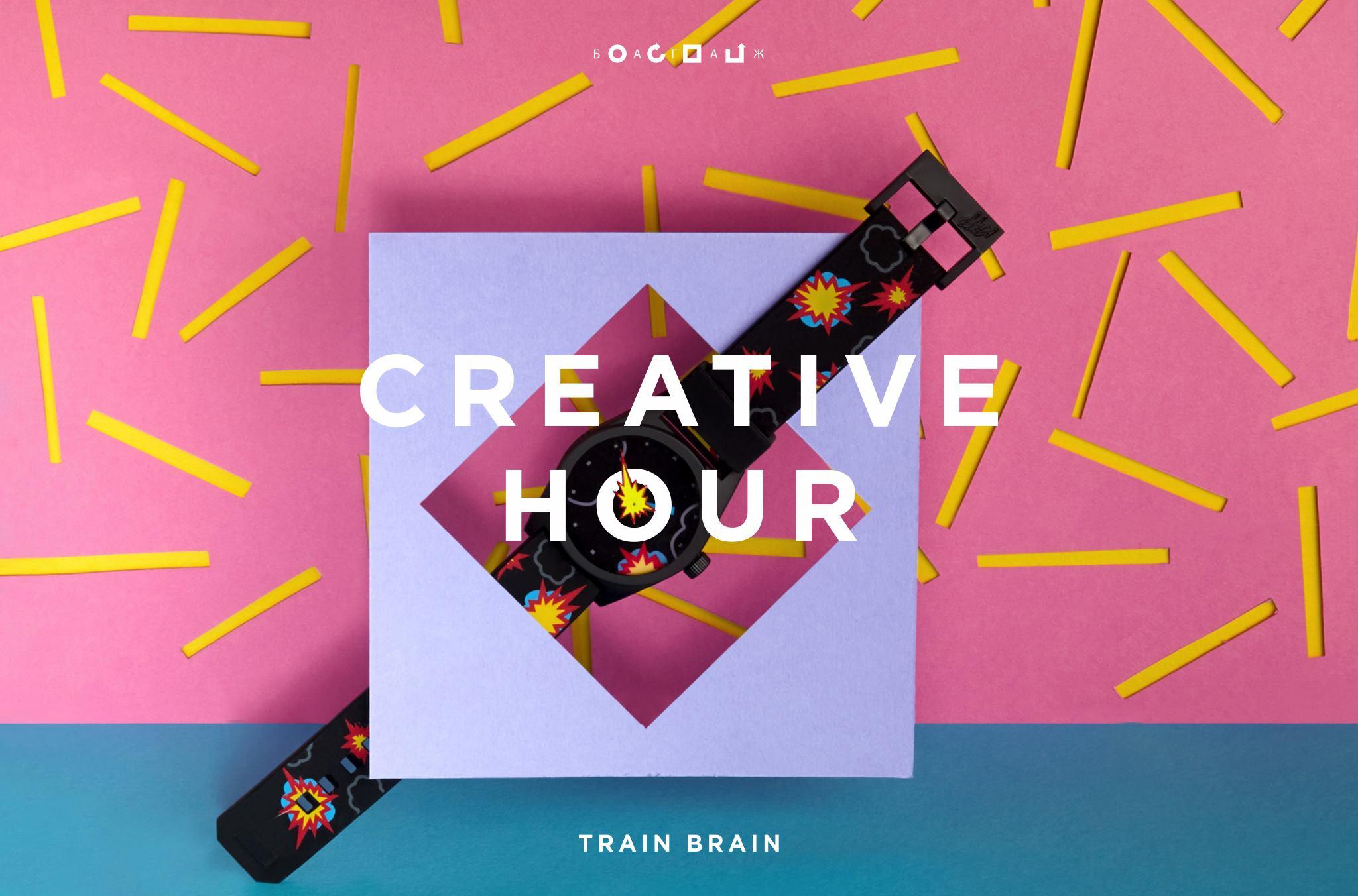 45_august_2017_CREATIVE HOUR