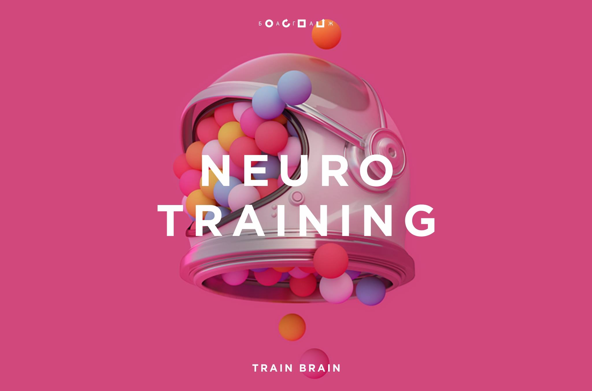 46_september_2017_NEURO TRAINING