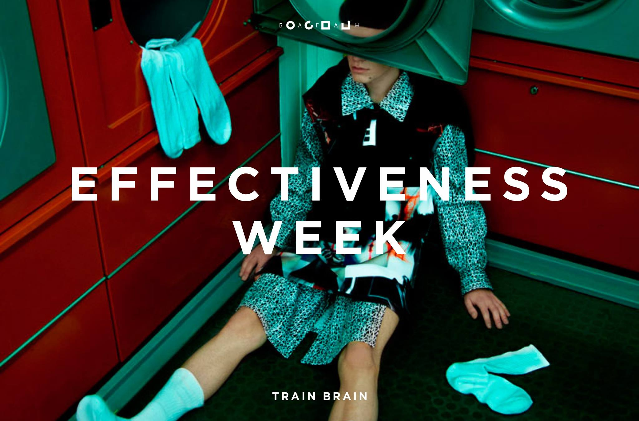 48_october_2017_EFFECTIVENESS WEEK