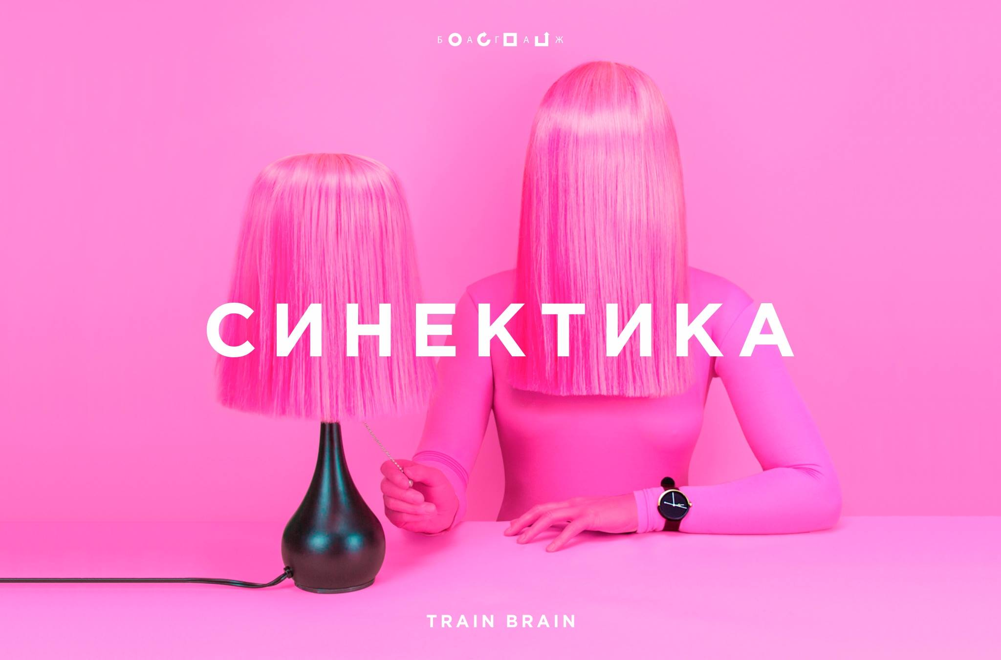 50_october_2017_СИНЕКТИКА