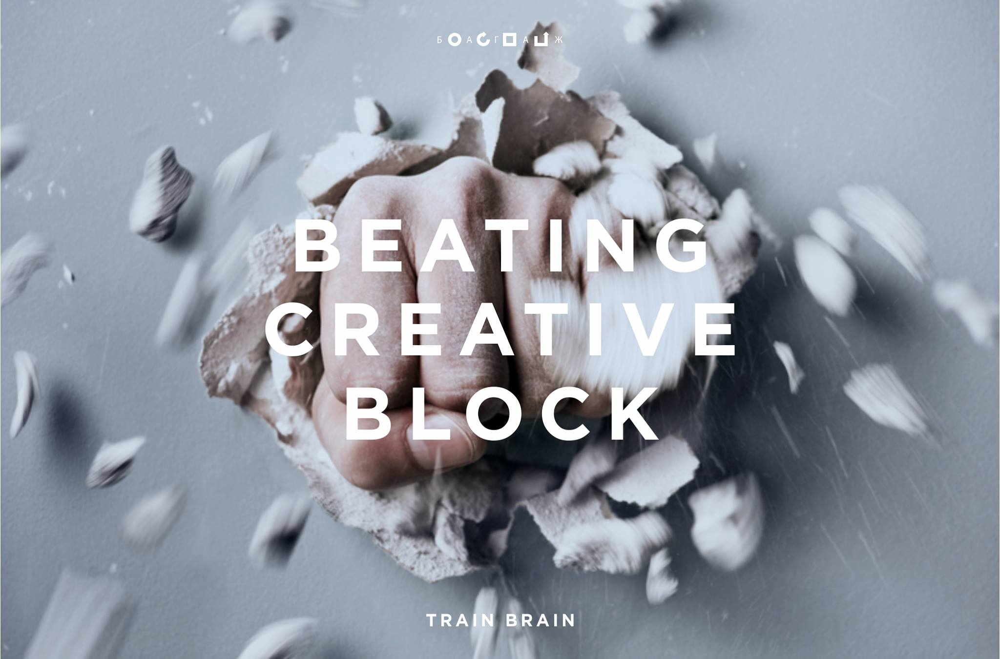 52_november_2017_BEATING CREATIVE BLOCK