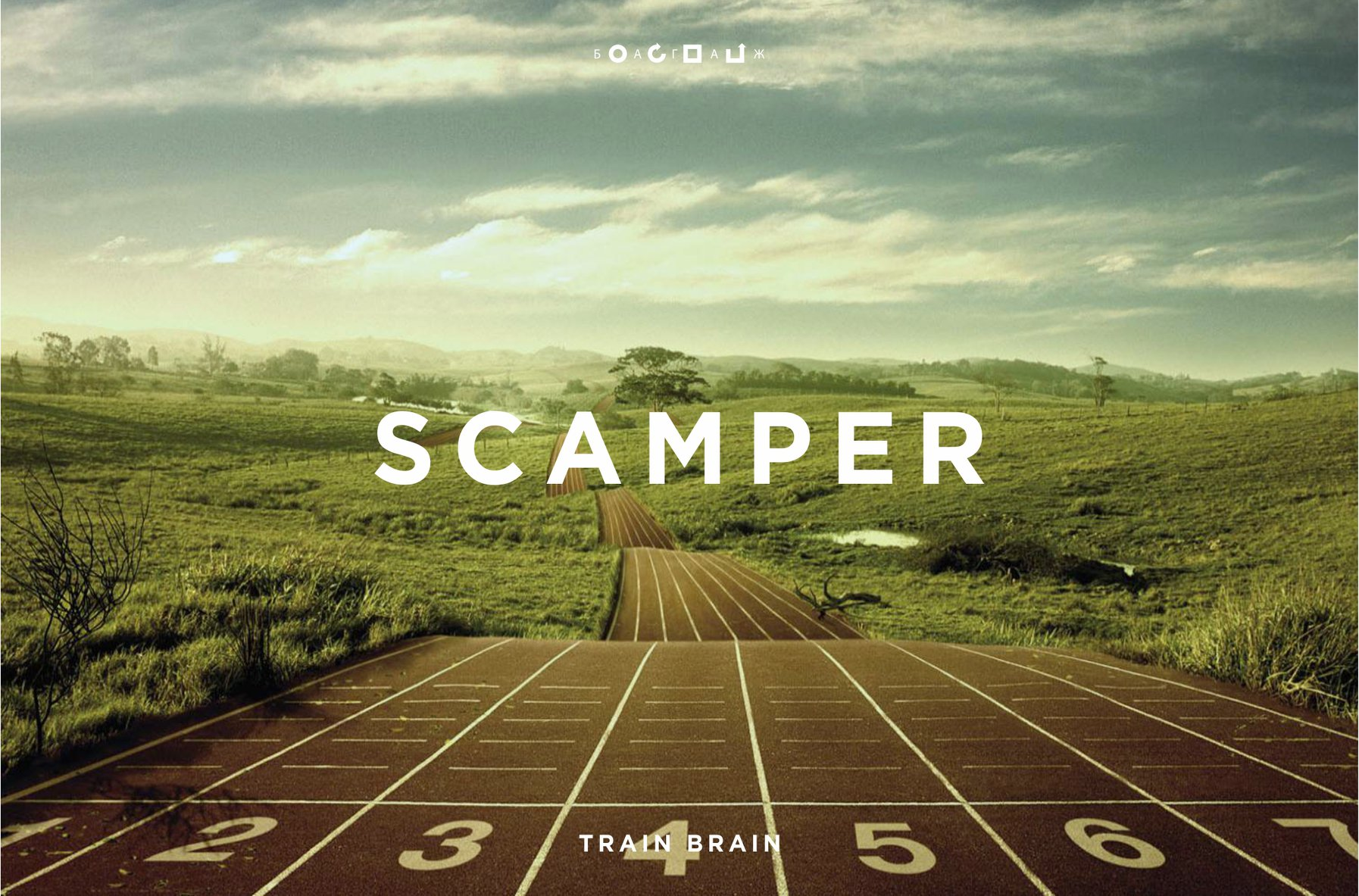 58_january_2018_SCAMPER