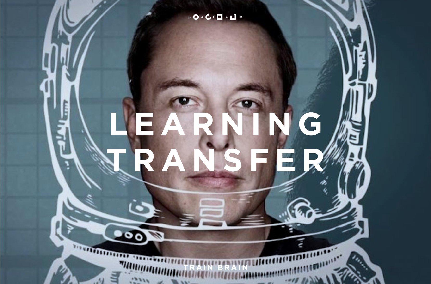 59_january_2018_LEARNING TRANSFER