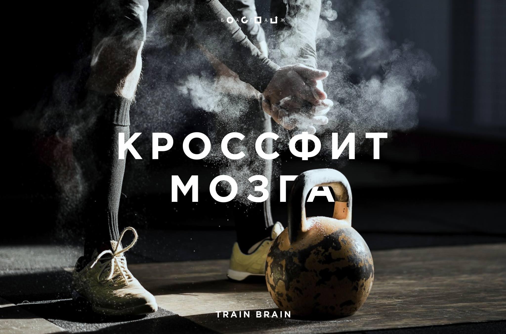 01_ФЕВРАЛЬ_КРОССФИТ МОЗГА
