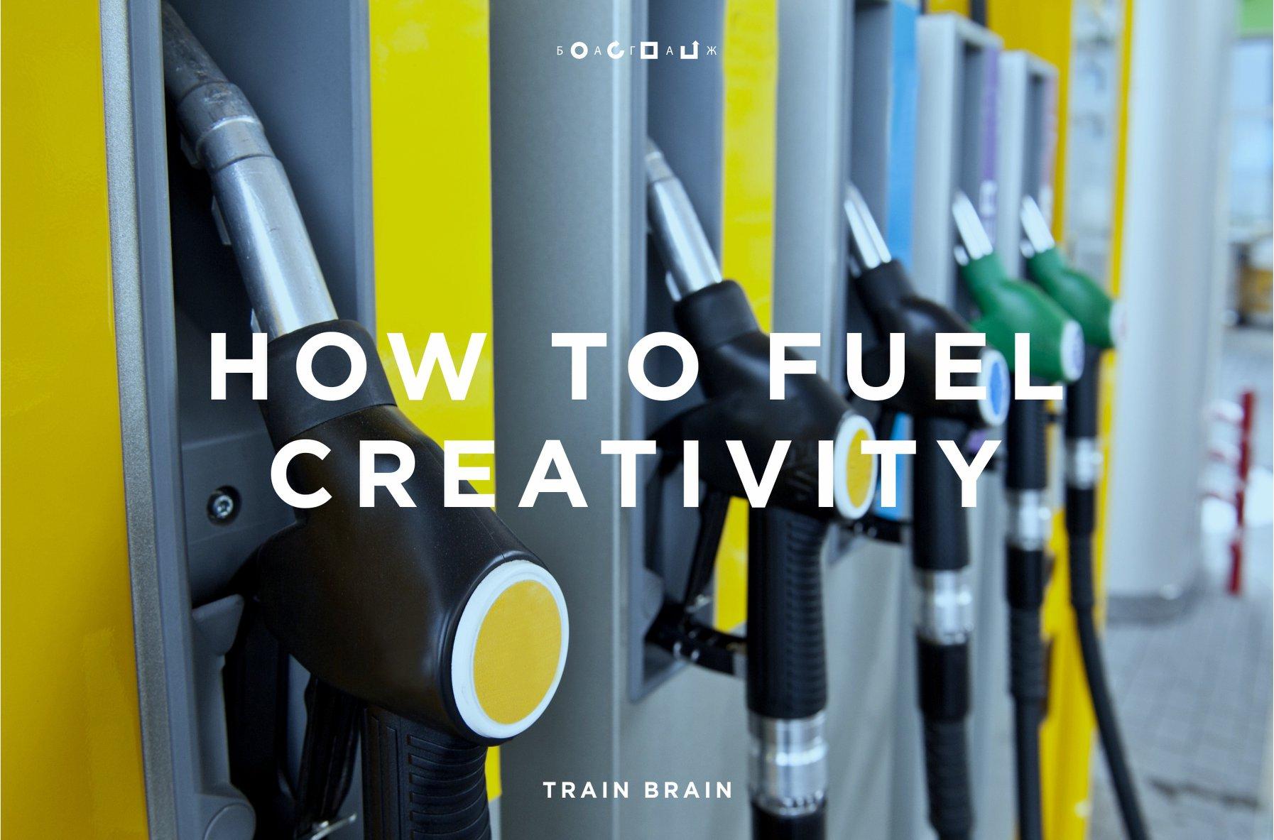 05_АПРЕЛЬ_HOW TO FUEL CREATIVITY