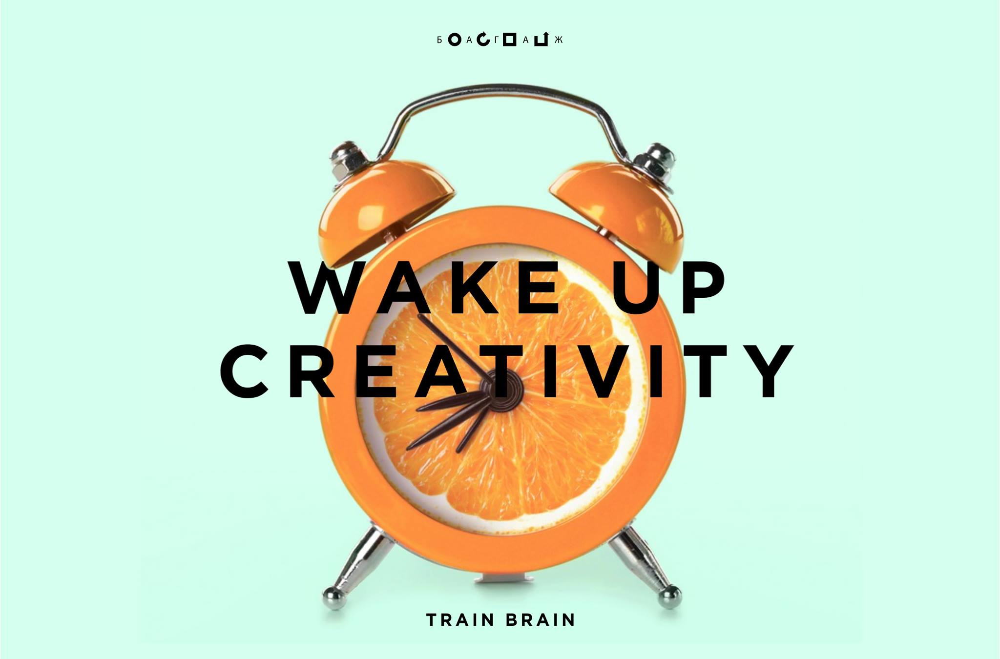 07_МАЙ_WAKE UP CREATIVITY