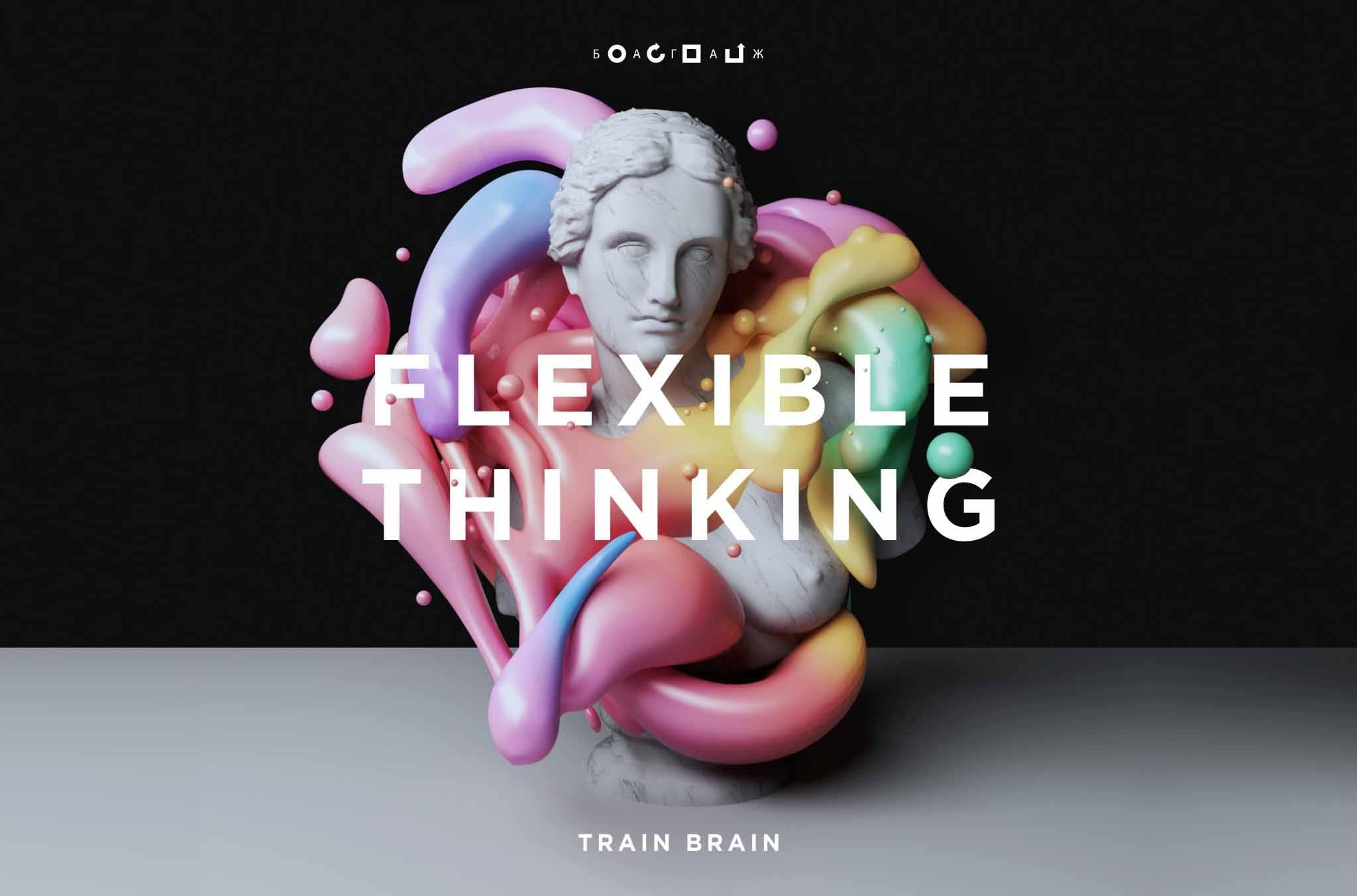 01_ИЮНЬ_FLEXIBLE THINKING