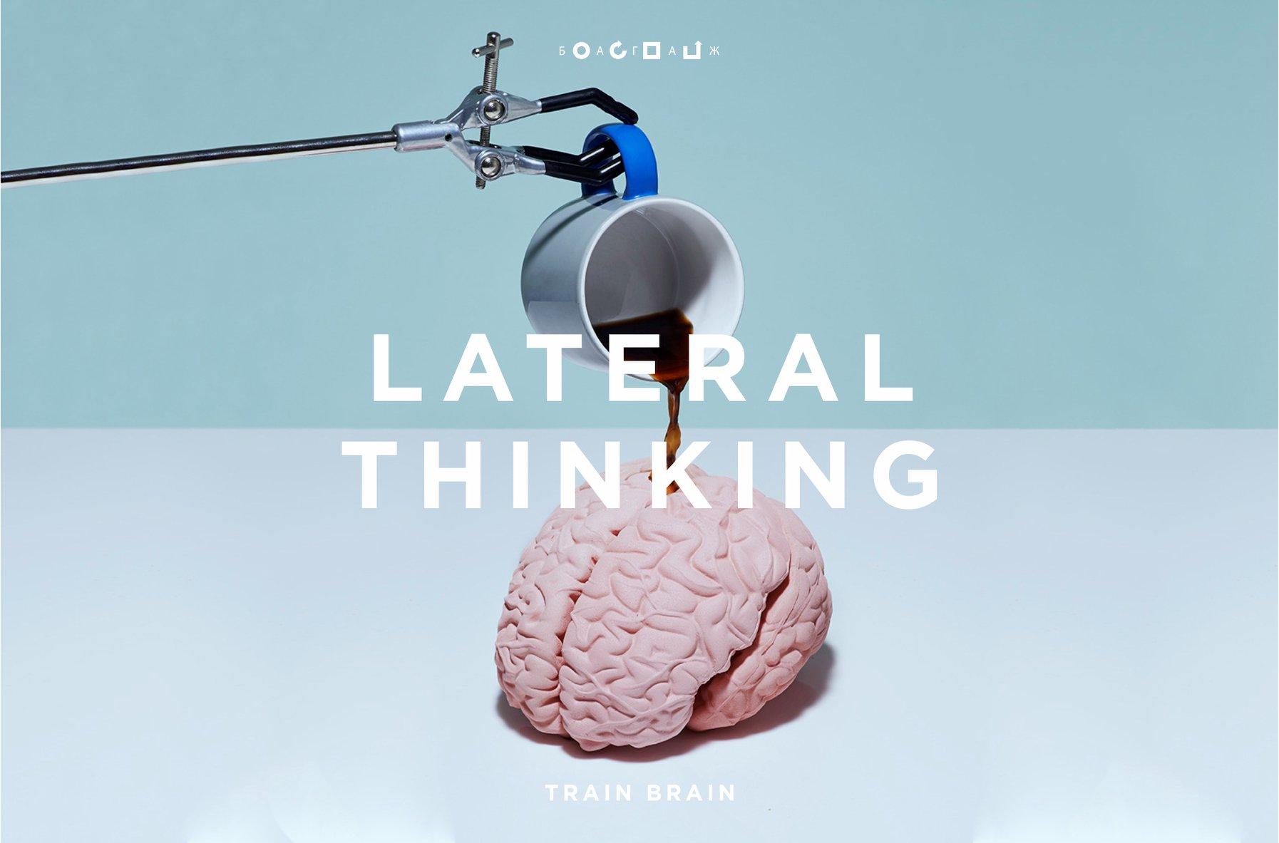 02_ИЮНЬ_LATERAL THINKING