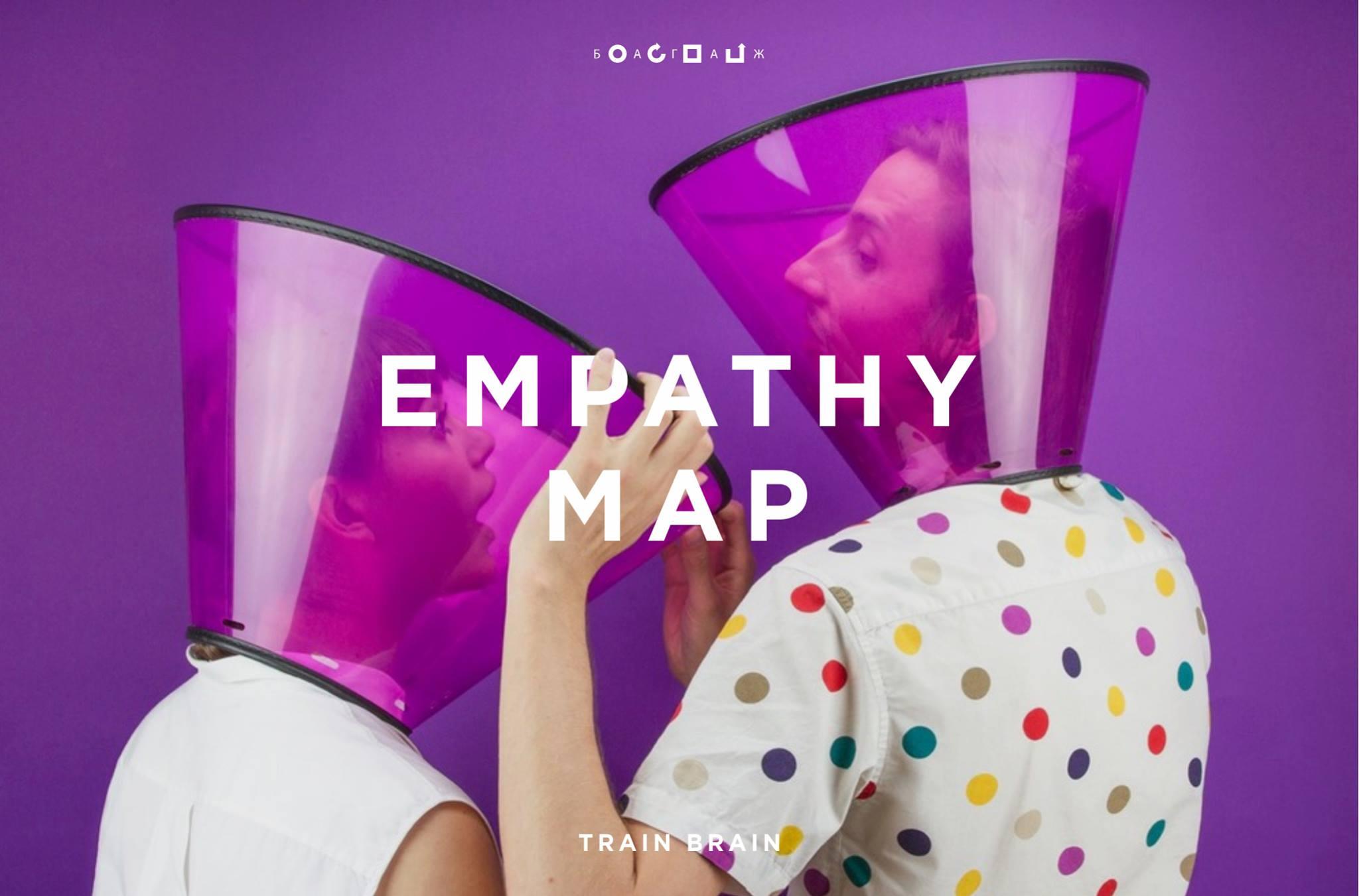 04_ИЮЛЬ_EMPATHY MAP