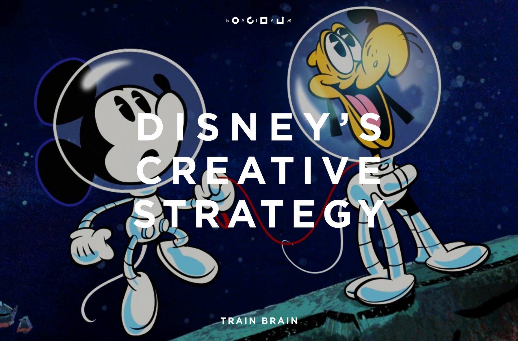 05_ИЮЛЬ_DISNEY'S CREATIVE STRATEGY