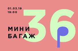 МИНИБАГАЖ #36 ВАЛЕРИИ КРАВЧЕНКО