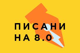 ПИСАНИНА 8.0
