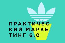 ПРАКТИЧЕСКИЙ МАРКЕТИНГ 6.0