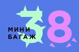 МИНИБАГАЖ #38 ЮЛИИ СОЛОШЕНКО