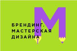 БРЕНДИНГ. МАСТЕРСКАЯ ДИЗАЙНА