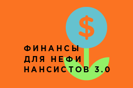 ФИНАНСЫ ДЛЯ НЕФИНАНСИСТОВ 3.0