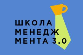 ШКОЛА МЕНЕДЖМЕНТА 3.0