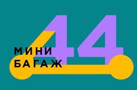 МИНИБАГАЖ #44 ДАРЬИ ВОЛКОВОЙ