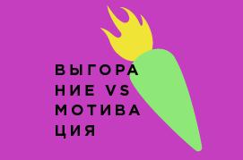 ВЫГОРАНИЕ VS МОТИВАЦИЯ