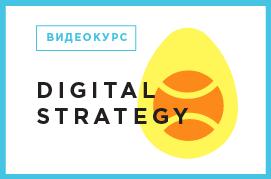 Digital Strategy online_носители-12