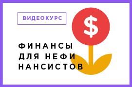 Финансы online_носители-11