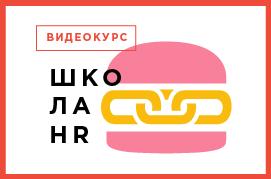 школа HR online_носители-20