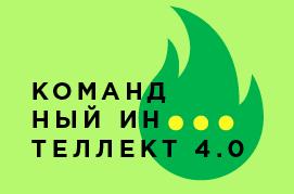 КОМАНДНЫЙ ИНТЕЛЛЕКТ 4.0