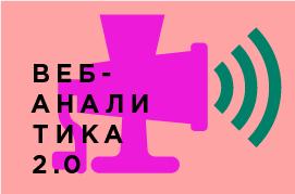 ВЕБ-АНАЛИТИКА 2.0