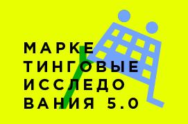 МАРКЕТИНГОВЫЕ ИССЛЕДОВАНИЯ 5.0
