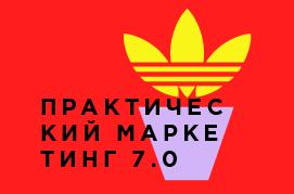 ПРАКТИЧЕСКИЙ МАРКЕТИНГ 7.0