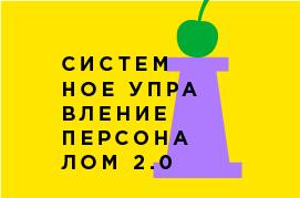 СИСТЕМНОЕ УПРАВЛЕНИЕ ПЕРСОНАЛОМ 2.0