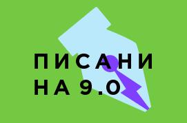 ПИСАНИНА 9.0